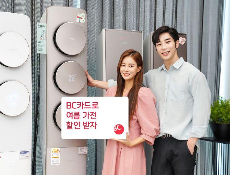 """비씨카드 """"가전제품 구매 시 최대 30만원 캐시백"""""""