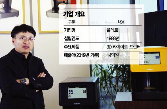 박노섭 플레토 대표