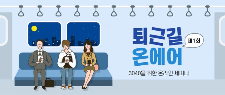 """""""신한은행 유튜브 라이브 세미나 보고 연금과 친해지세요"""""""