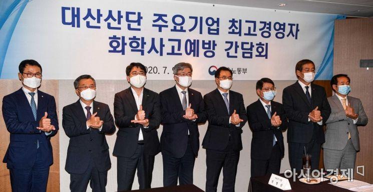 [포토]대산산단 주요기업 최고경영자 화학사고예방 간담회