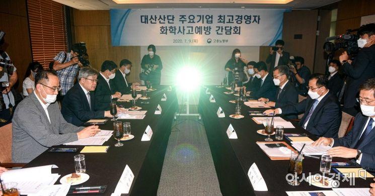 [포토]대산산단 주요기업 CEO 화학사고예방 간담회