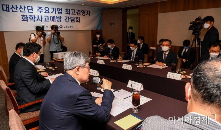 [포토]대산산단 주요기업 CEO들과 마주 앉은 이재갑 장관