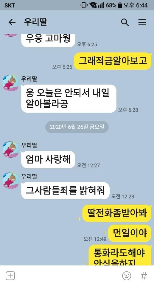 고 최숙현 씨의 마지막 카톡. 사진은 기사 중 특정표현과 무관함. [이미지출처=연합뉴스]