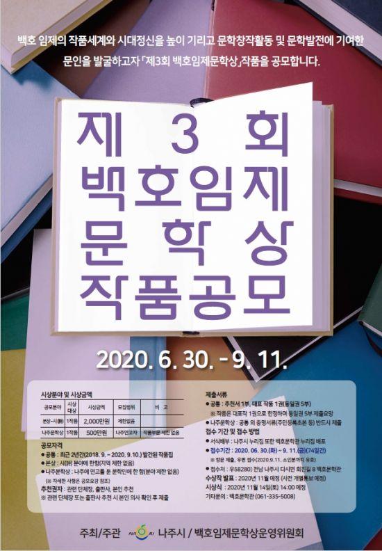 나주시 '제3회 백호임제문학상 작품' 공모