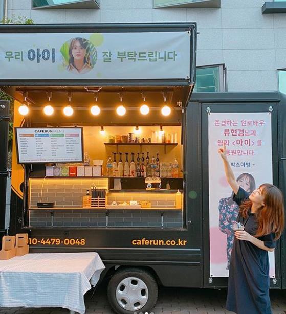 """류현경, 남자친구 박성훈 커피차 선물에 """"복도 많지"""""""