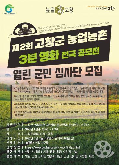 고창군 '농업농촌 3분영화 공모전' 군민심사단 모집