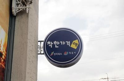 정읍시, 14일까지 '착한가격업소' 일제정비 실시