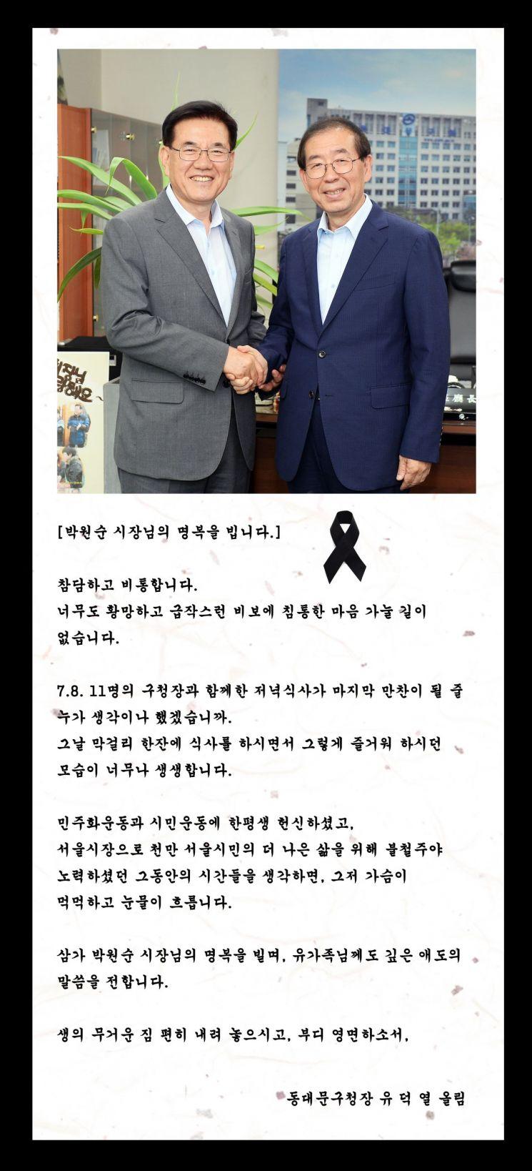 """유덕열 동대문구청장 """"참담하고 비통하다..."""""""