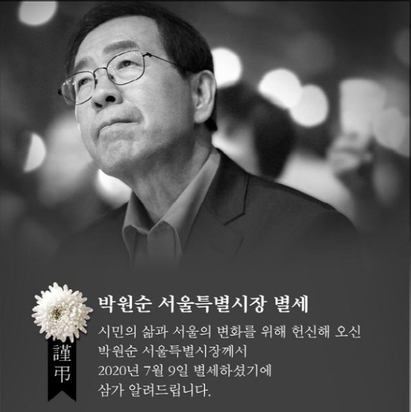 고 박원순 서울시장./사진=서울시 제공