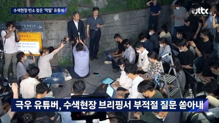 사진=JTBC 방송 캡처