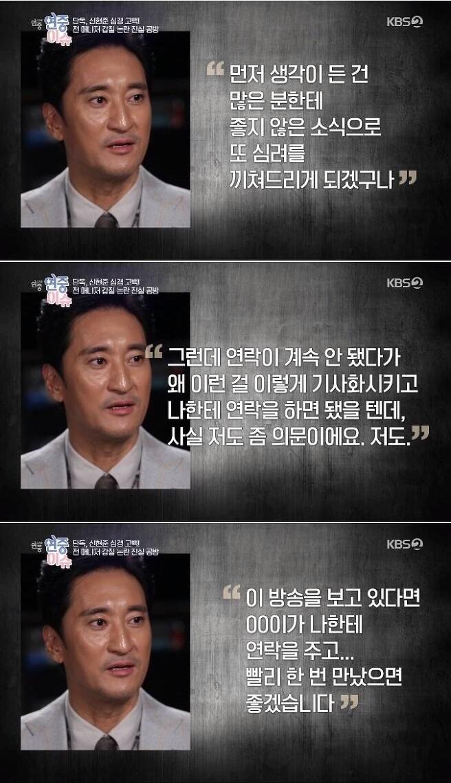사진=KBS 2TV '연중 라이브' 방송 화면 캡처