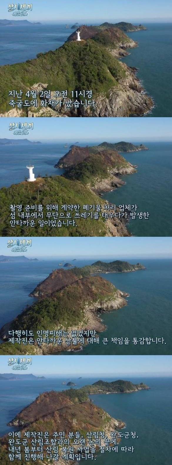 사진= tvN 예능프로그램 '삼시세끼 어촌편5' 방송화면 캡처