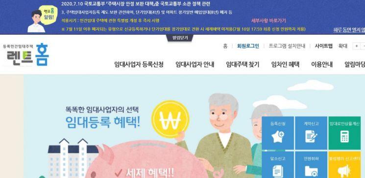 [단독]임대사업자 세제혜택, 발표 당일 문 닫았다…렌트홈에 '기습 공지'