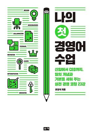 [신간 안내] <나의 첫 경영어 수업> 外