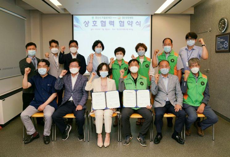 경북 경산시자율방재단-경산중앙병원 '코로나 방역' 협약