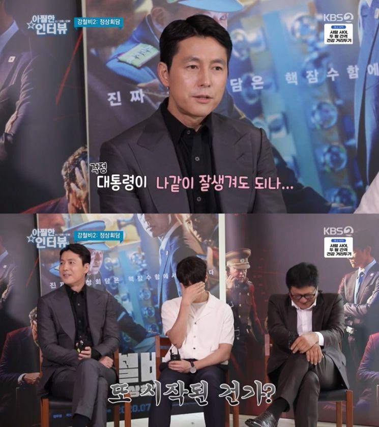 배우 정우성, 유연석. 곽도원. 사진= KBS2 '영화가 좋다' 방송화면 캡처