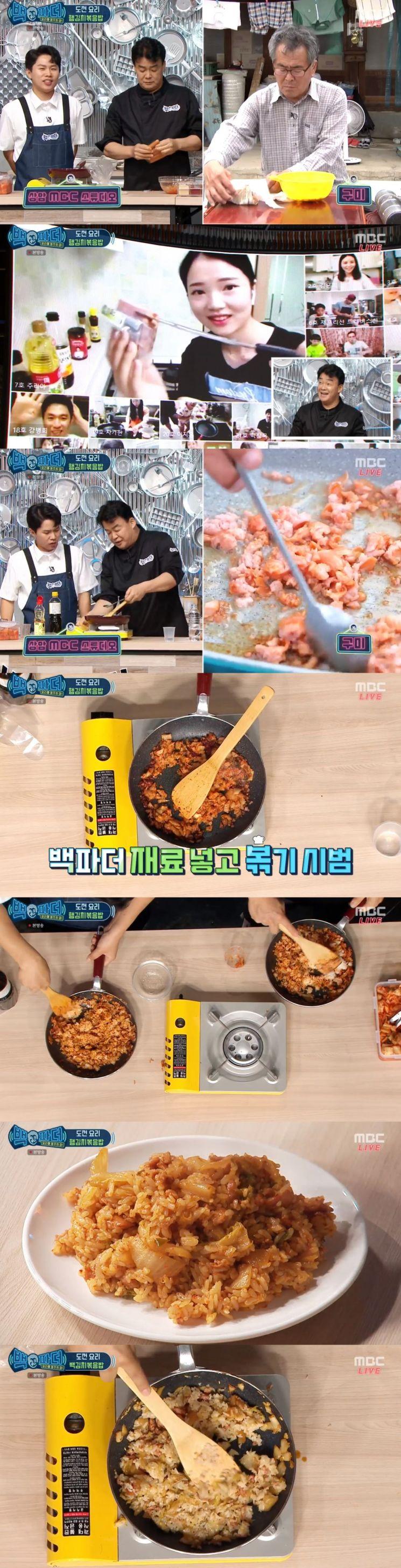 사진='백파더 : 요리를 멈추지 마!' 캡처
