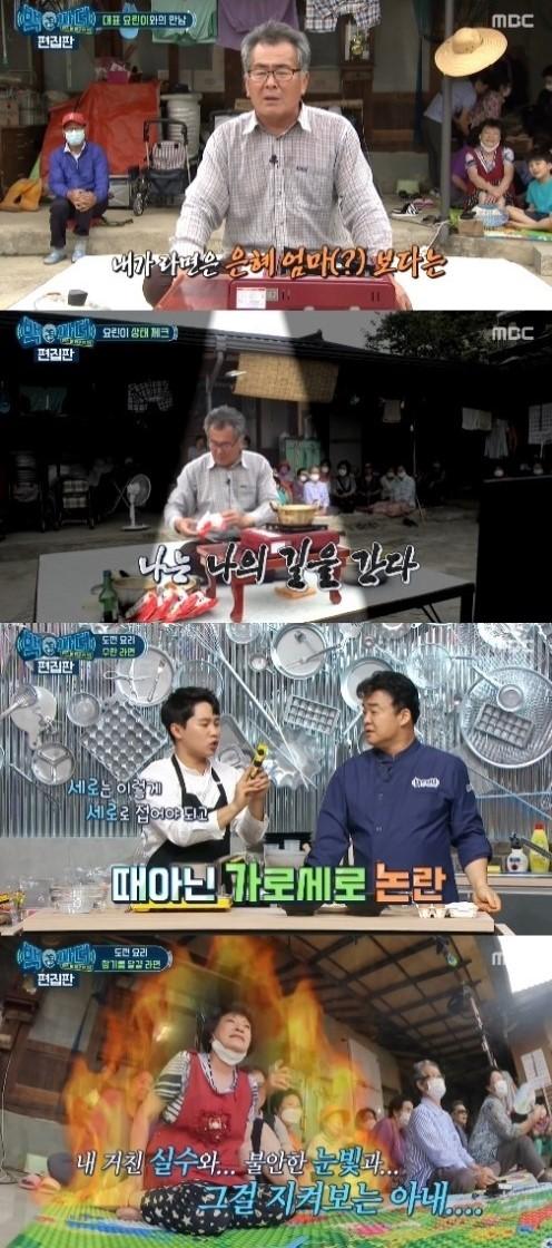 사진= MBC '백파더 : 요리를 멈추지 마!' 영상 캡처