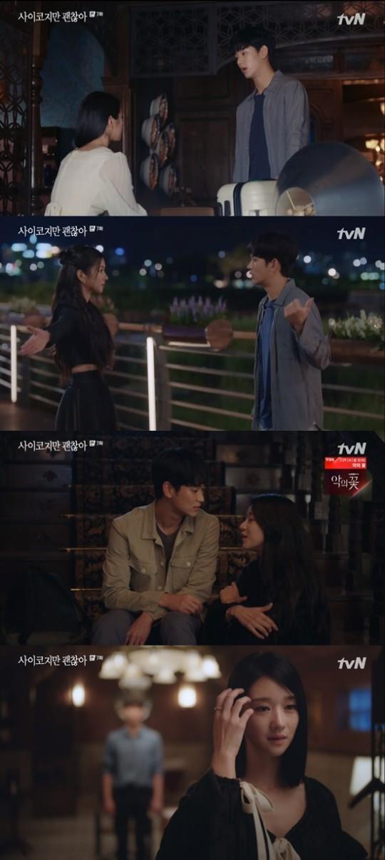 사진=tvN '사이코지만 괜찮아'