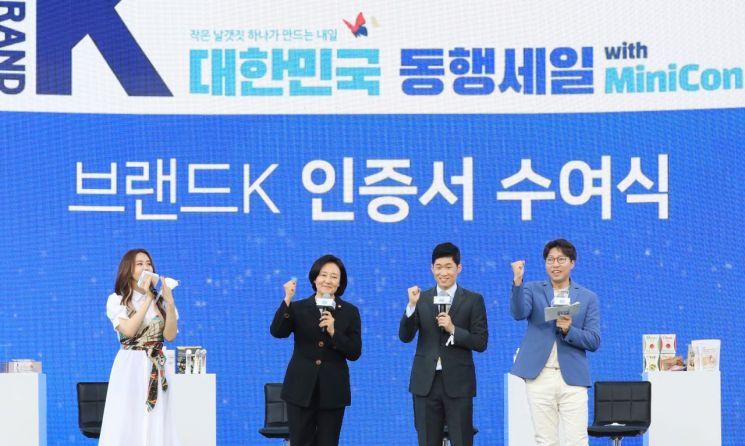 박영선 중소벤처기업부 장관(왼쪽 두 번째)과 박지성 전 축구선수(왼쪽 세 번째)가 11일 서울 삼성동 코엑스 동문광장에서 열린 '2기 브랜드K' 인증서 수여식에 참석해 대한민국 동행세일 행사를 응원하고 있다.