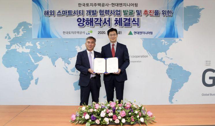 현대ENG·LH, 해외 스마트시티 개발 협력사업 추진