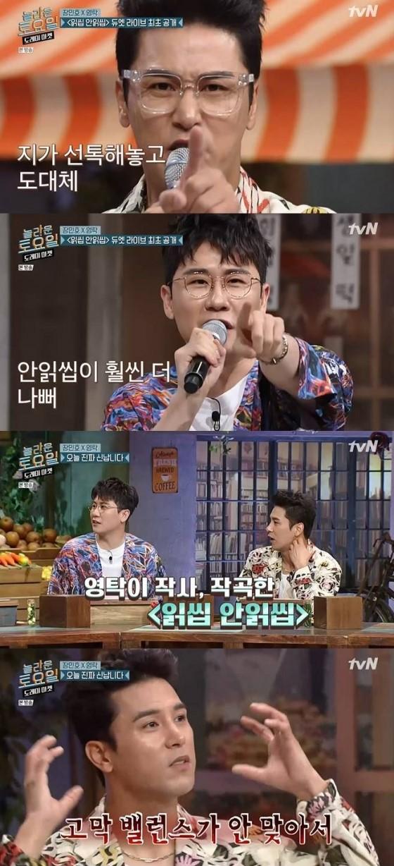 사진=tvN '놀라운 토요일 - 도레미 마켓' 방송화면 캡처