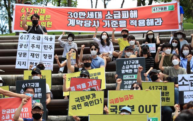 구호 외치는 6·17대책 피해자 구제 위한 모임 회원들 [이미지출처=연합뉴스]
