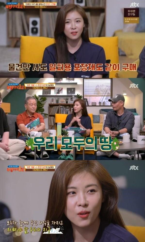 사진= JTBC '방구석1열' 방송화면 캡처