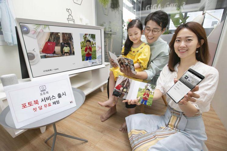KT 구독형 '포토북' 서비스 출시
