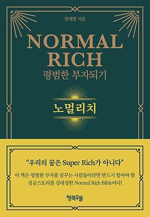[신간 안내] <노멀 리치> 外