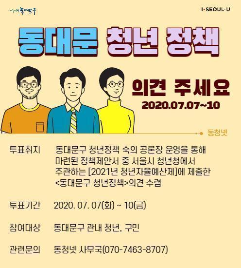 동대문구, 온라인 플랫폼으로 '청년정책 의견' 모아
