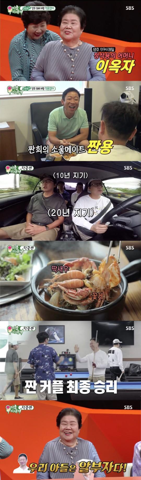 사진=SBS '미운우리새끼'