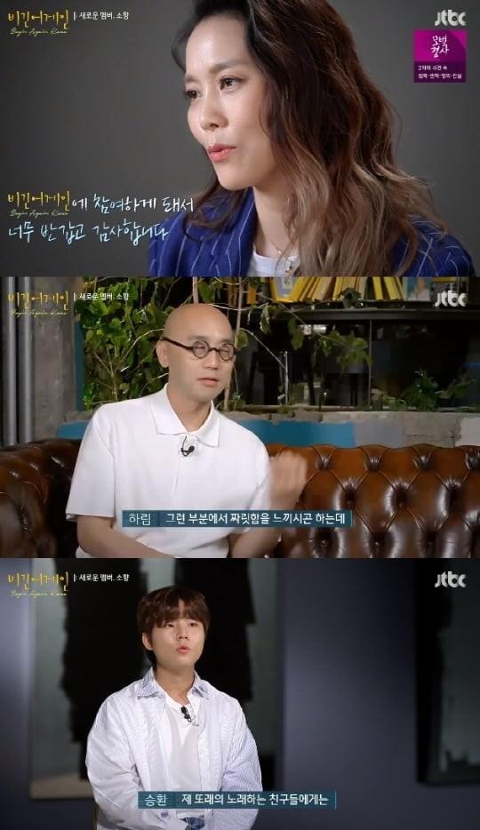 사진=JTBC '비긴어게인'