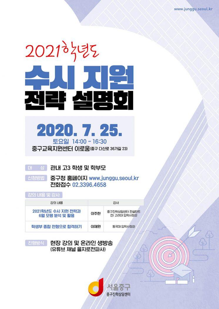 서울 중구, 2021 수시 지원 전략 설명회 개최