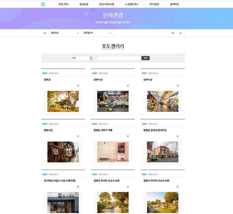 마포구, 관광사진 온라인 무료 배포… 언택트 관광하며 사진 활용하기