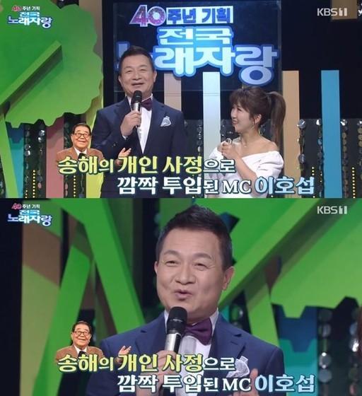 12일 KBS1 '전국노래자랑'은 송해(93)가 개인 사정으로 녹화에 불참해 이호섭(61)이 스페셜 MC로 등장했다./사진=KBS1 '전국노래자랑' 방송 화면 캡처