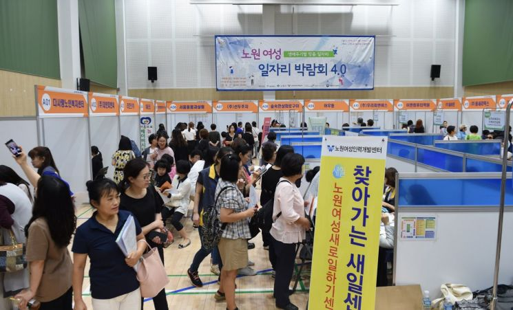 노원구, 일자리 박람회 '좋은 취업 일자리 이음 한마당' 개최