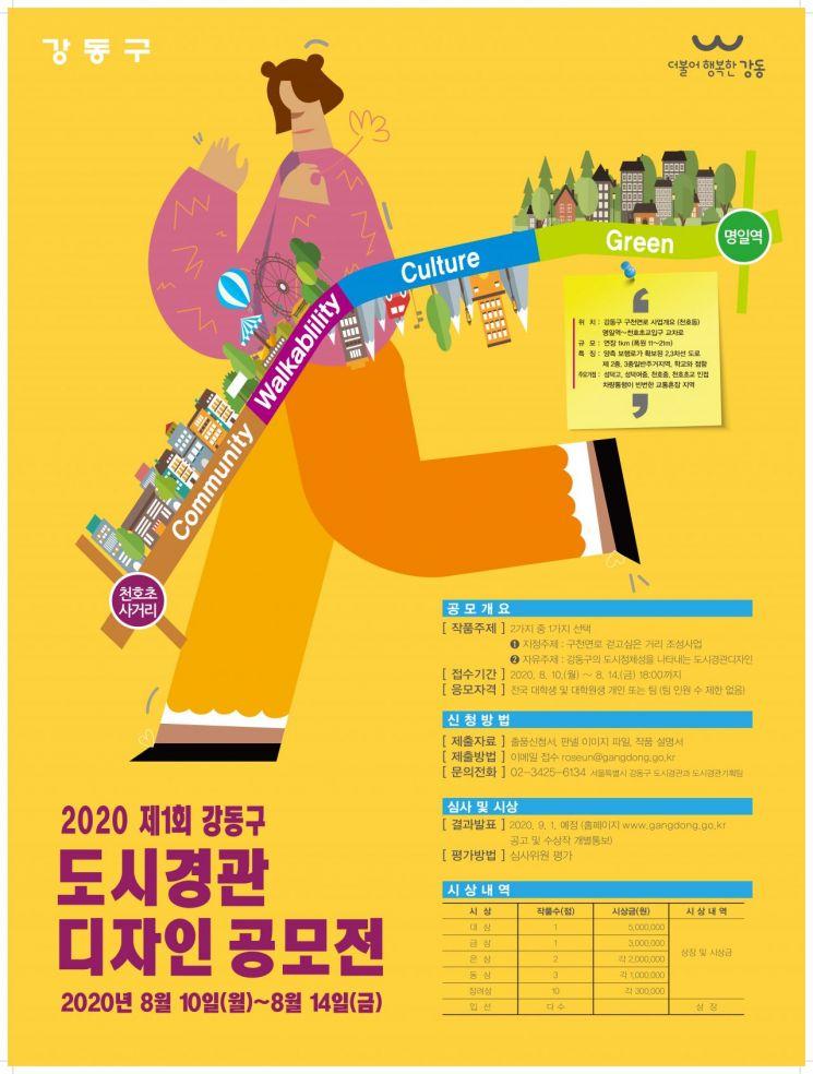 제1회 강동구 도시경관디자인 작품공모전 개최
