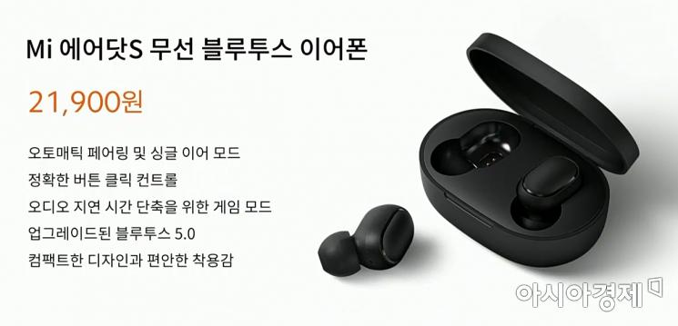가성비로 韓 공략나선 샤오미…40만원대 5G폰·선풍기·홈캠 공개