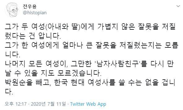 친여 성향 역사학자 전우용가 지난 11일 자신의 트위터에 고(故) 박 시장의 성추행 의혹을 언급했다.사진=전우용 트위터 캡처