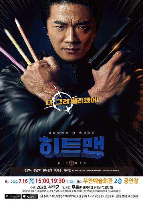 부안군, 권상우 주연 영화 '히트맨' 상영