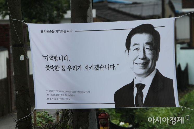 """[포토] 고(故) 박원순 시장 고향 창녕 … """"못다한 꿈 우리가 지키겠습니다"""""""