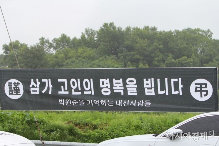 창녕군 장마면에 고(故) 박원순 서울시장 장지로 가는 길에 박 시장을 추모하는 현수막이 게시되었다.