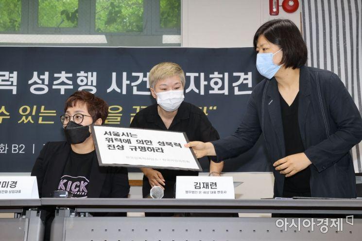 [포토]기자회견 참석하는 김재련 변호사