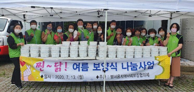 울산 울주군 범서읍 지역사회보장협의체가 초복을 앞두고 13일 삼계탕 보양식을 선물하는 행사를 가졌다.
