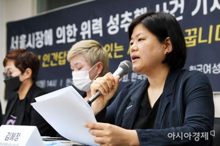 김혜정 한국성폭력상담소 부소장이 13일 서울 은평구 한국여성의전화에서 열린 '서울시장에 의한 위력 성추행 사건 기자회견'에서 발언하고 있다. /문호남 기자 munonam@