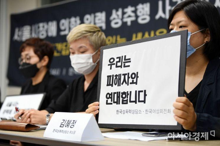 김혜정 한국성폭력상담소 부소장이 13일 서울 은평구 한국여성의전화에서 열린 서울시장에 의한 위력 성추행 사건 기자회견에서 '우리는 피해자와 연대합니다' 문구가 적힌 손팻말을 들고 있다. /문호남 기자 munonam@