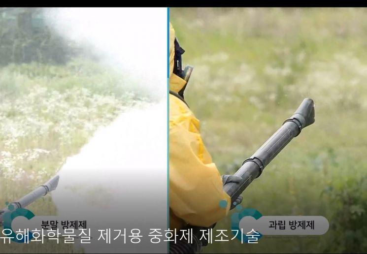 '중화제 비비탄' 화학물질 누출사고 잡는다