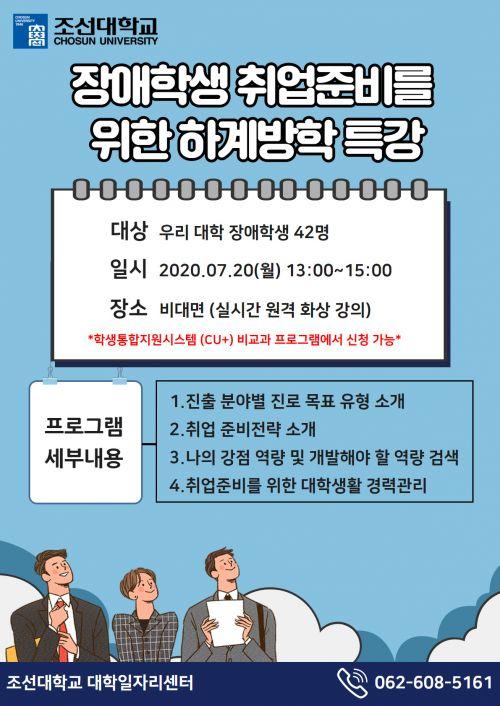 조선대 '장애학생 취업준비 하계방학 특강' 개최