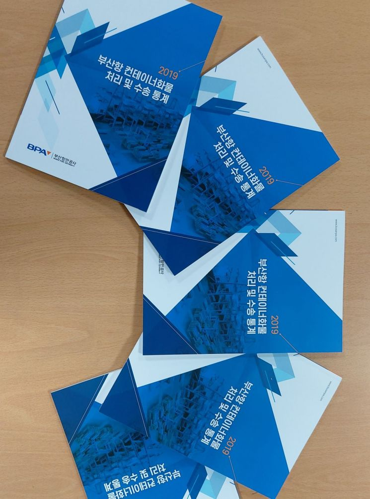 부산항만공사, 부산항 컨테이너 통계 책자 발간